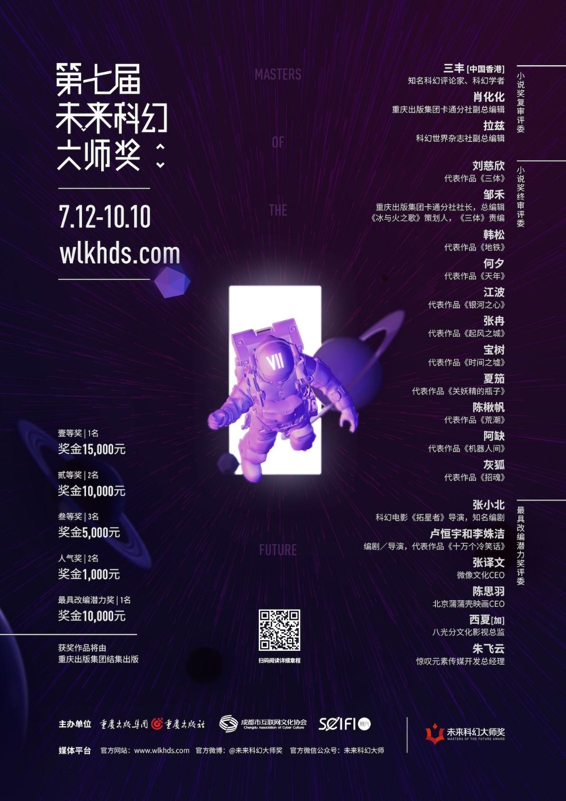 第七届未来科幻大师奖(主海报).jpg