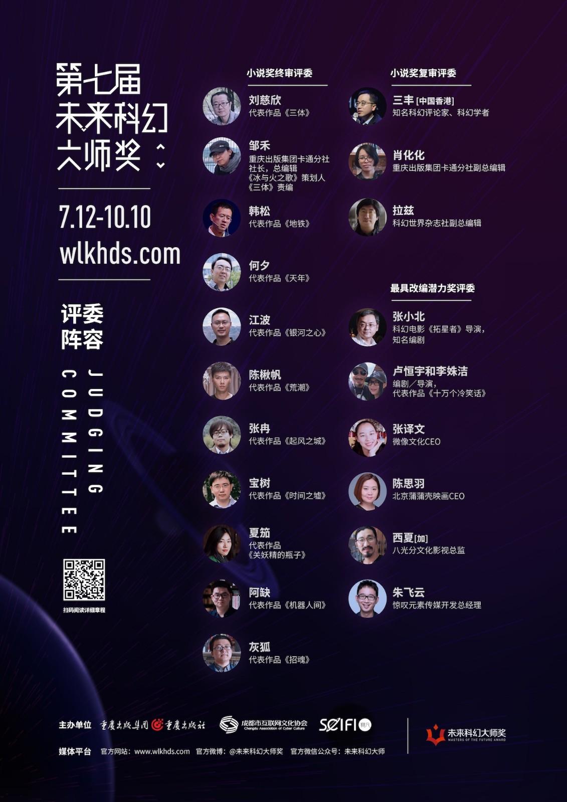第七届未来科幻大师奖(评委海报).jpg
